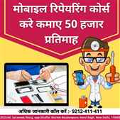 Top Mobile Repairing Institute in Delhi