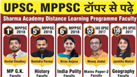Sharma Academy
